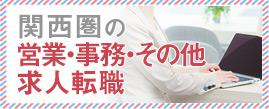 関西の営業・事務・その他求人転職