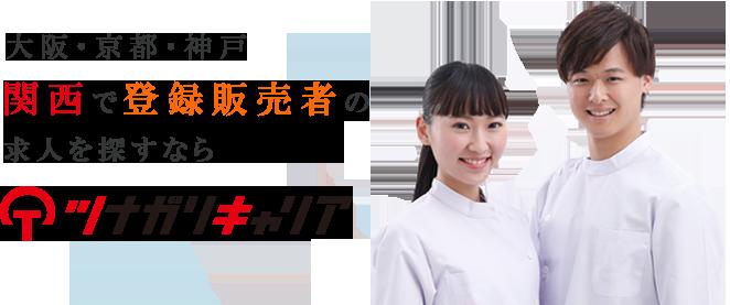 大阪・京都・神戸。関西で登録販売者の求人を探すなら、ツナガリキャリア